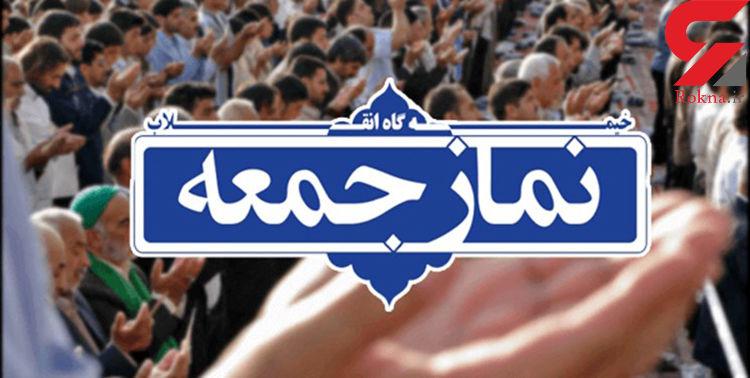 نماز جمعه هشتم فروردین در کشور اقامه نخواهد شد