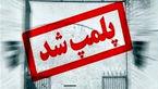 پلمب 50 آرایشگاه زنانه متخلف در البرز