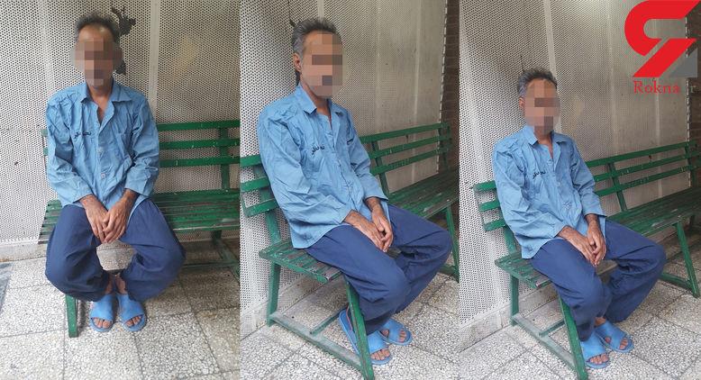 فرشید جسد دوست قدیمی اش را 4 روز در خانه اش پنهان کرد+عکس