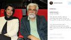 همسر عاطفه رضوی مقابل اش ادای احترام کرد و برخواست +عکس