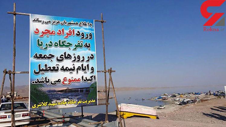 ممنوعیت ورود مجردها به ساحل دریاچه ارومیه + بنر جنجالی