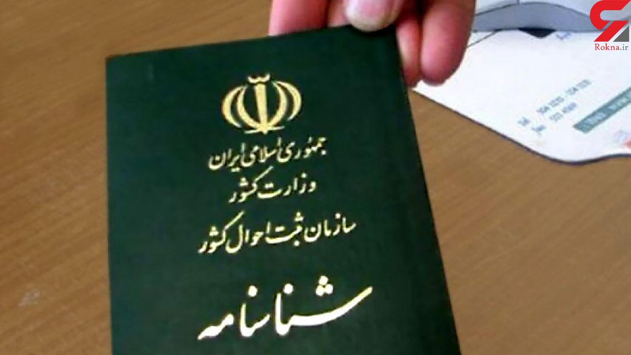 آغاز ثبتنام فرزندان اتباع مادران ایرانی برای دریافت شناسنامه