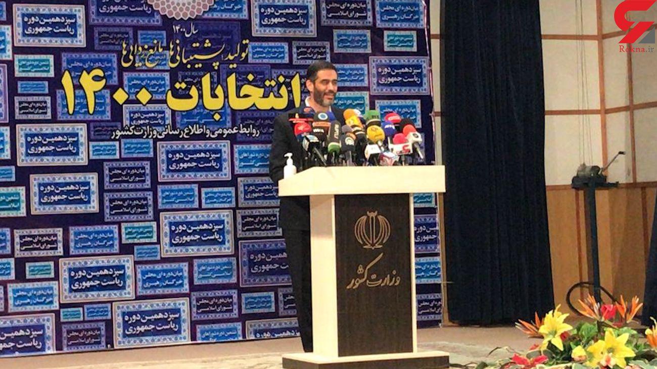 فیلم ورود و ثبت نام سعید محمد در انتخابات ریاست جمهوری 1400