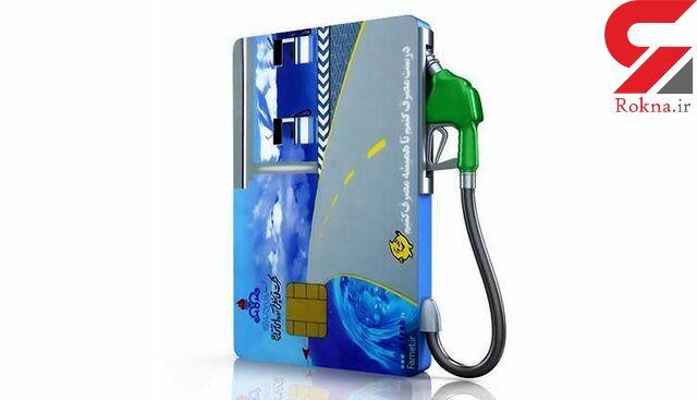 خبر مهم برای جاماندگان از دریافت کارت سوخت