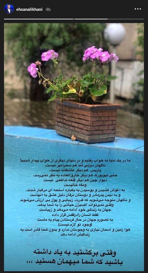 دل نوشته احسان علیخانی درباره اتفاقات عجیب این روزها +عکس