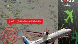 ناگفتههایی از روز اول سقوط هواپیمای تهران- یاسوج