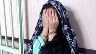 بازداشت زن پلید ماهشهری / او یک شبه میلیاردر شد