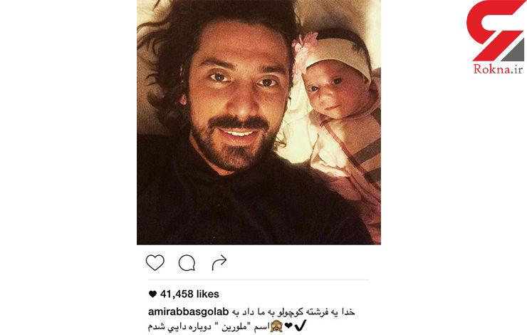 سلفی خواننده معروف ایرانی  با یک فرشته +عکس