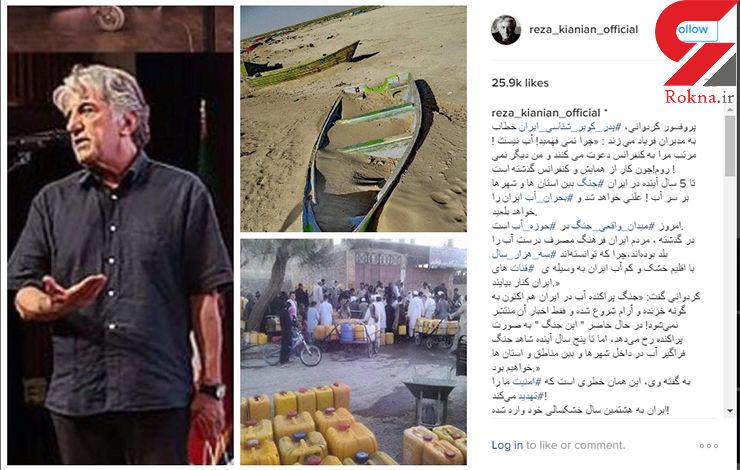 گزارش یک نگرانی از زبان رضا کیانیان/ﭼﺮﺍ ﻧمى فهمید! ﺁﺏ ﻧﯿﺴﺖ ! +عکس