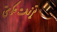 جریمه 3 میلیاردی متهم پرونده قاچاق پارچه در شیراز