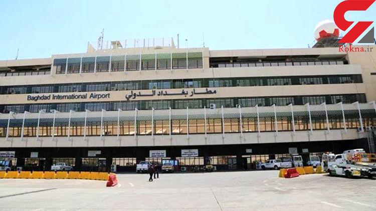 آمریکا فرودگاه بین المللی بغداد را بست