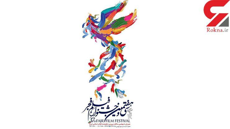 برگزیدگان سی و هفتمین جشنواره فیلم فجر معرفی شدند