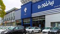 قرعه کشی ایران خودرو چه زمانی است و نحوه شرکت در آن چگونه است؟