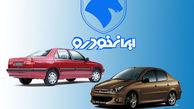 قیمت محصولات ایران خودرو امروز شنبه ۲ فروردین