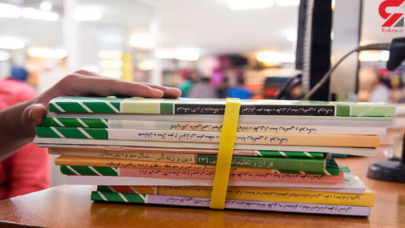 طراحی سامانه آنلاین ارائه کتب درسی