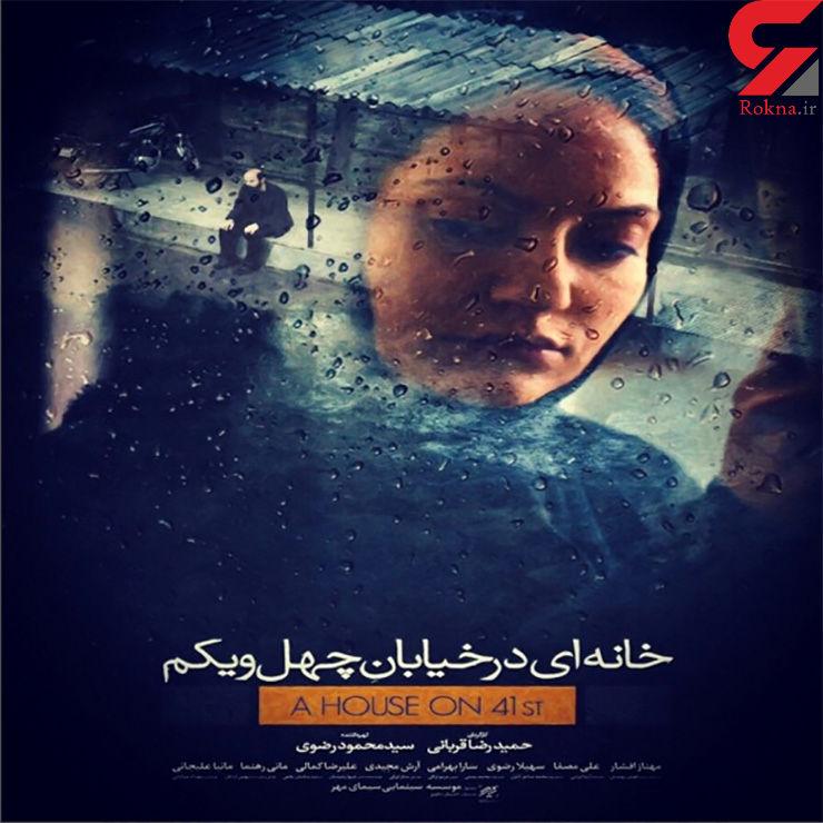 انتشار پوستر فیلم جدید مهناز افشار