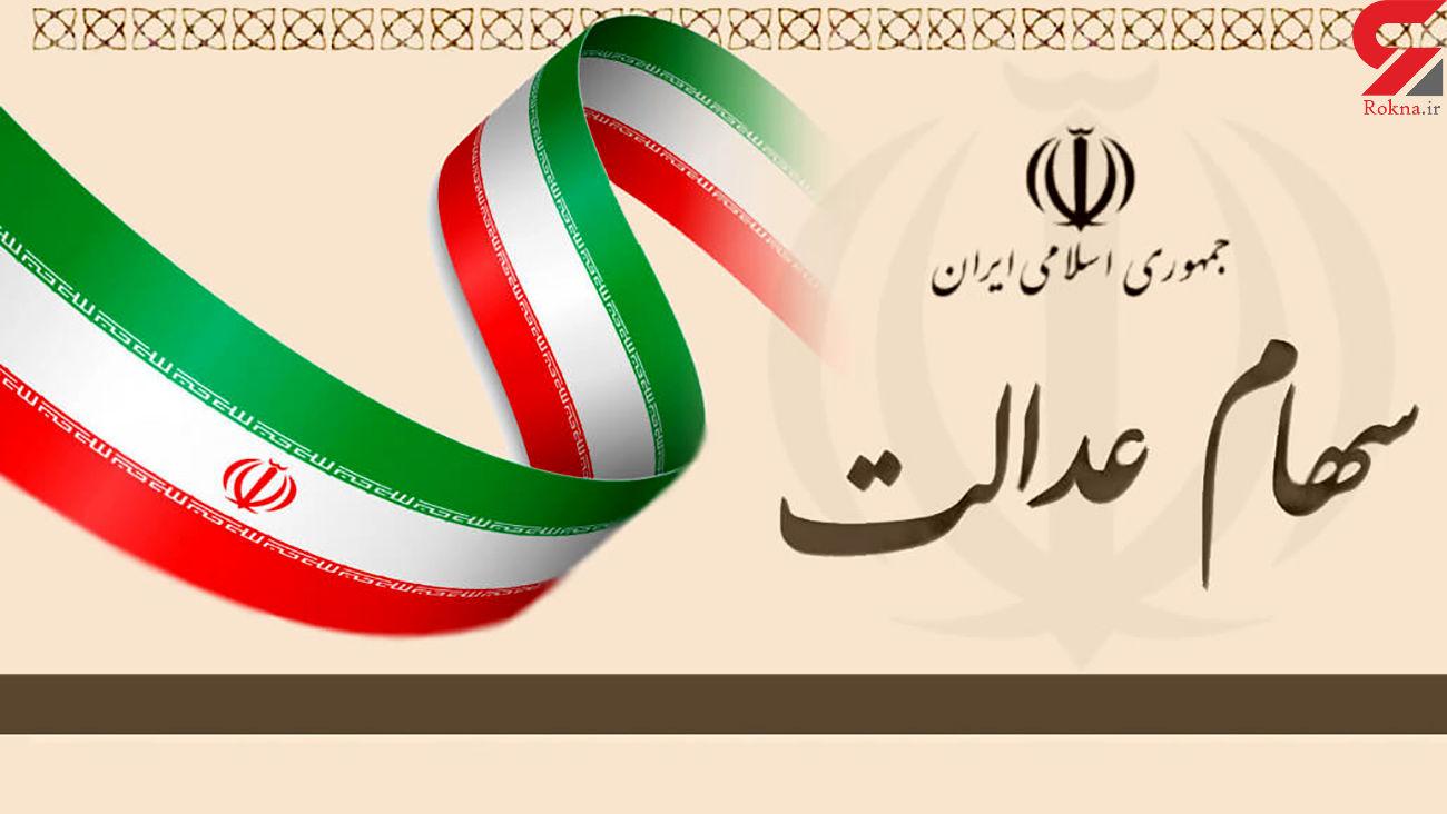 ارزش سهام عدالت امروز شنبه 9 اسفند