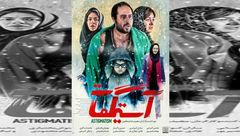 پوشش عجیب آقای بازیگر ایرانی روی پوستر یک فیلم+عکس