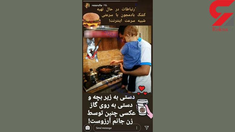 وقتی آشپزی وزیر ارتباطات سوژه می شود + عکس