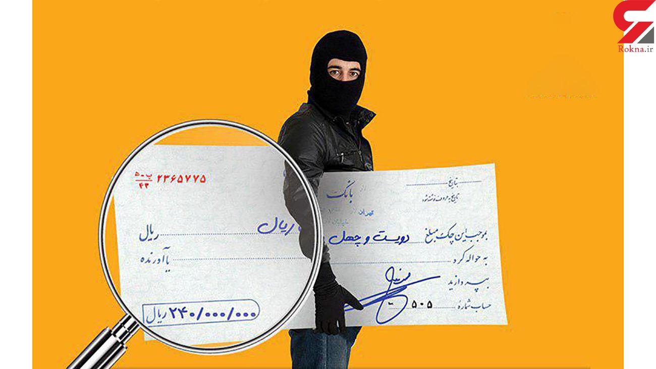 پلیس پاکدست تهران چک های 12 میلیاردی را به صاحبش بازگرداند