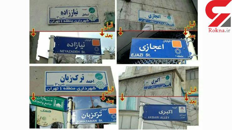 حذف نامهای شهدا از کوچه های زعفرانیه! + عکس