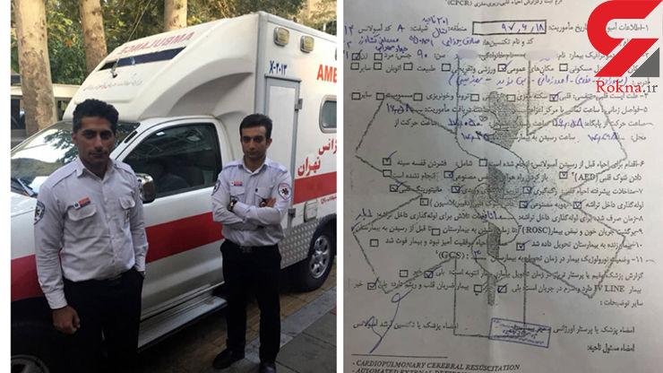 زن  تهرانی پس از مرگ زنده شد + عکس