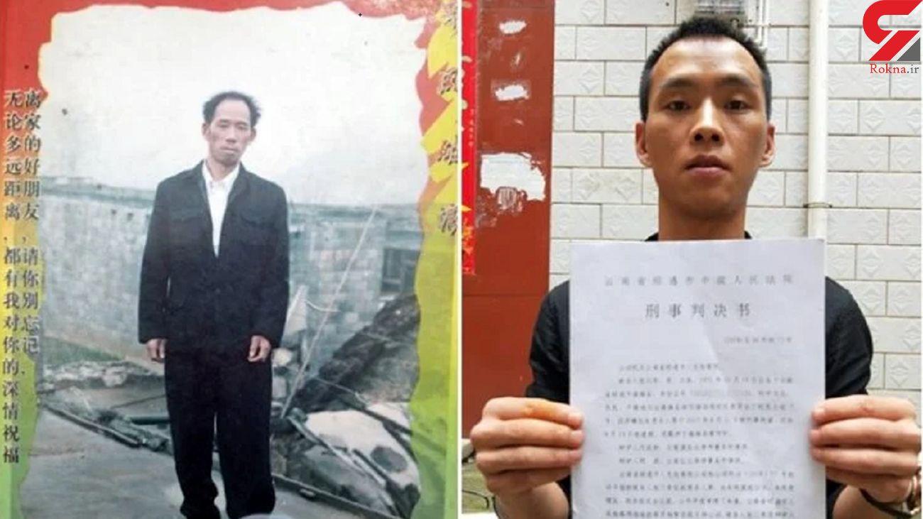 سرگذشت جالب پسری که با ترک تحصیل قاتل پدرش را پیدا کرد + عکس