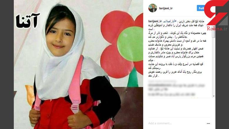لاریجانی: همه در غم و اندوه از دست دادن آتنا محزون و متاسف هستیم +عکس