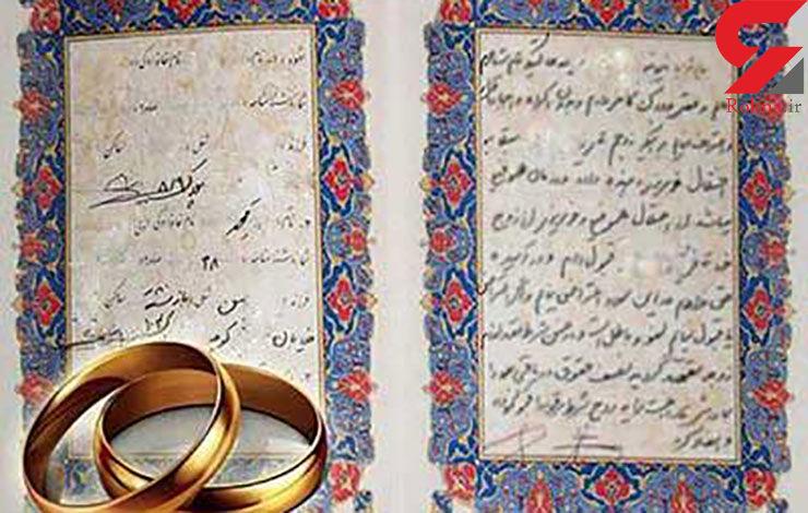 مجازات فریب در ازدواج