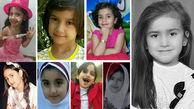 تجاوز و قتل 8 دختر7 ساله ایرانی ! / از آتنا اصلانی تا ستایش قریشی + عکس های تلخ