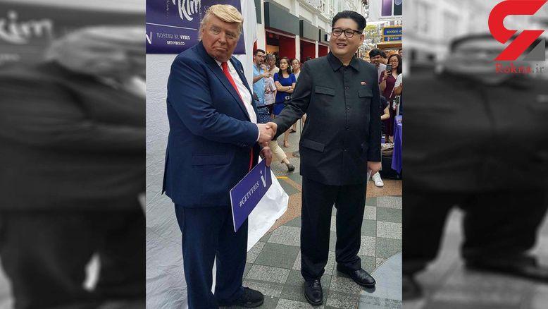 بدل های ترامپ و اون در سنگاپور با هم دیدار کردند! + عکس