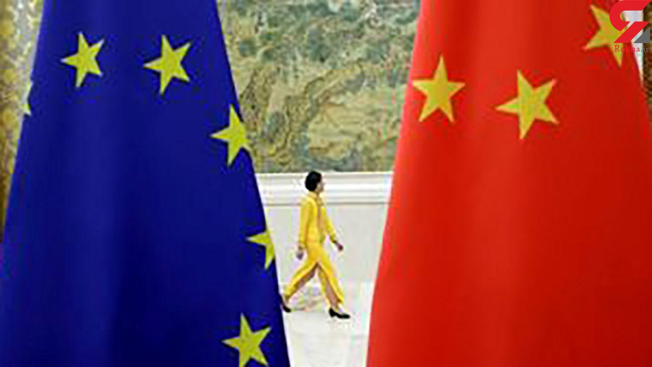 توافق اتحادیه اروپا و چین در زمینه سرمایهگذاری