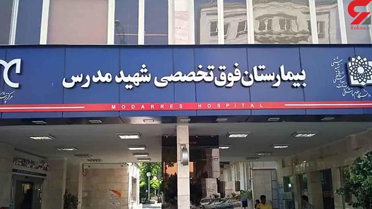 رئیس بیمارستان مدرس کیست؟/ علت برکناری وی چه بود؟