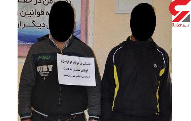 پایان وحشتآفرینیهای 2 جوان در نیشابور