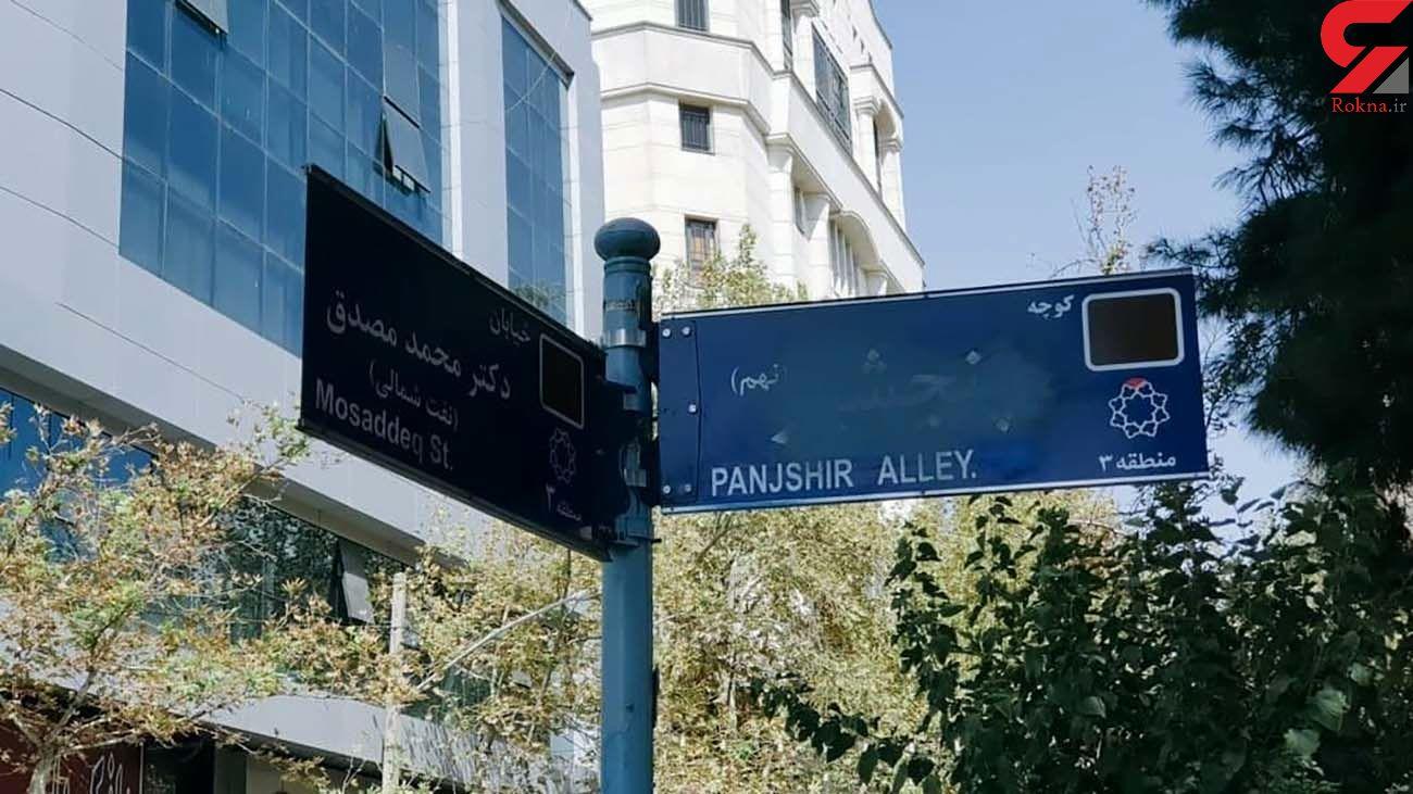 تابلوی کوچه پنجشیر در تهران مخدوش شد! + عکس