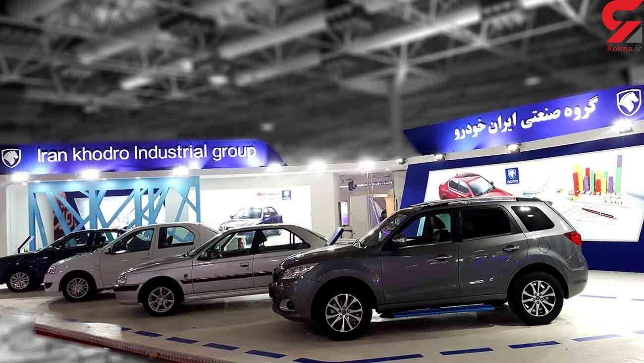 جزئیات عرضه 6 محصول جدید ایران خودرو