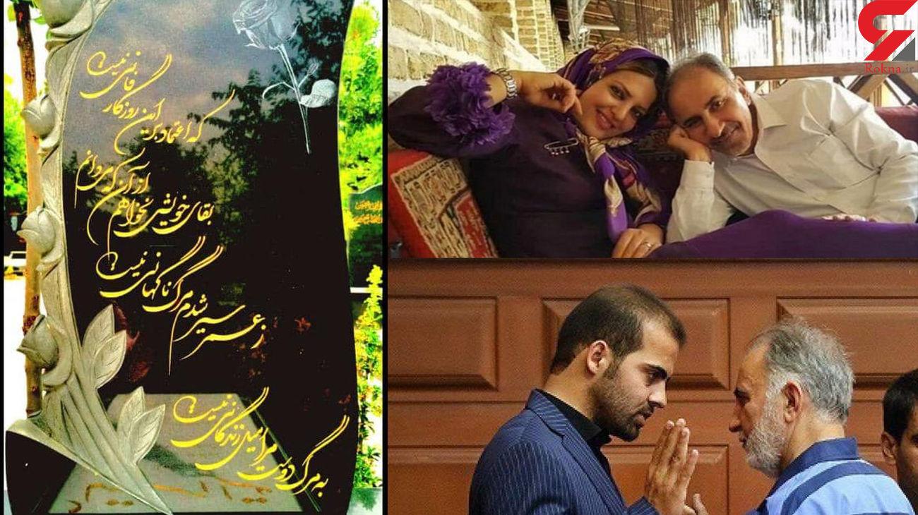 اولین عکس از سنگ قبر میترا استاد / سیر تا پیاز پرونده محمد علی نجفی !