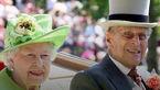 شاهزاده فیلیپ همسر ملکه بریتانیا بستری شد