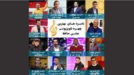 معرفی نامزدهای بهترین چهره تلویزیونی جشن «حافظ»