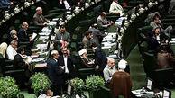 جلسه علنی آغاز شد/ آسیبشناسی قانون انتخابات شوراها در دستور کار