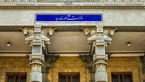 واکنش وزارت خارجه نسبت به اظهارات یک کاندید احتمالی انتخابات 1400