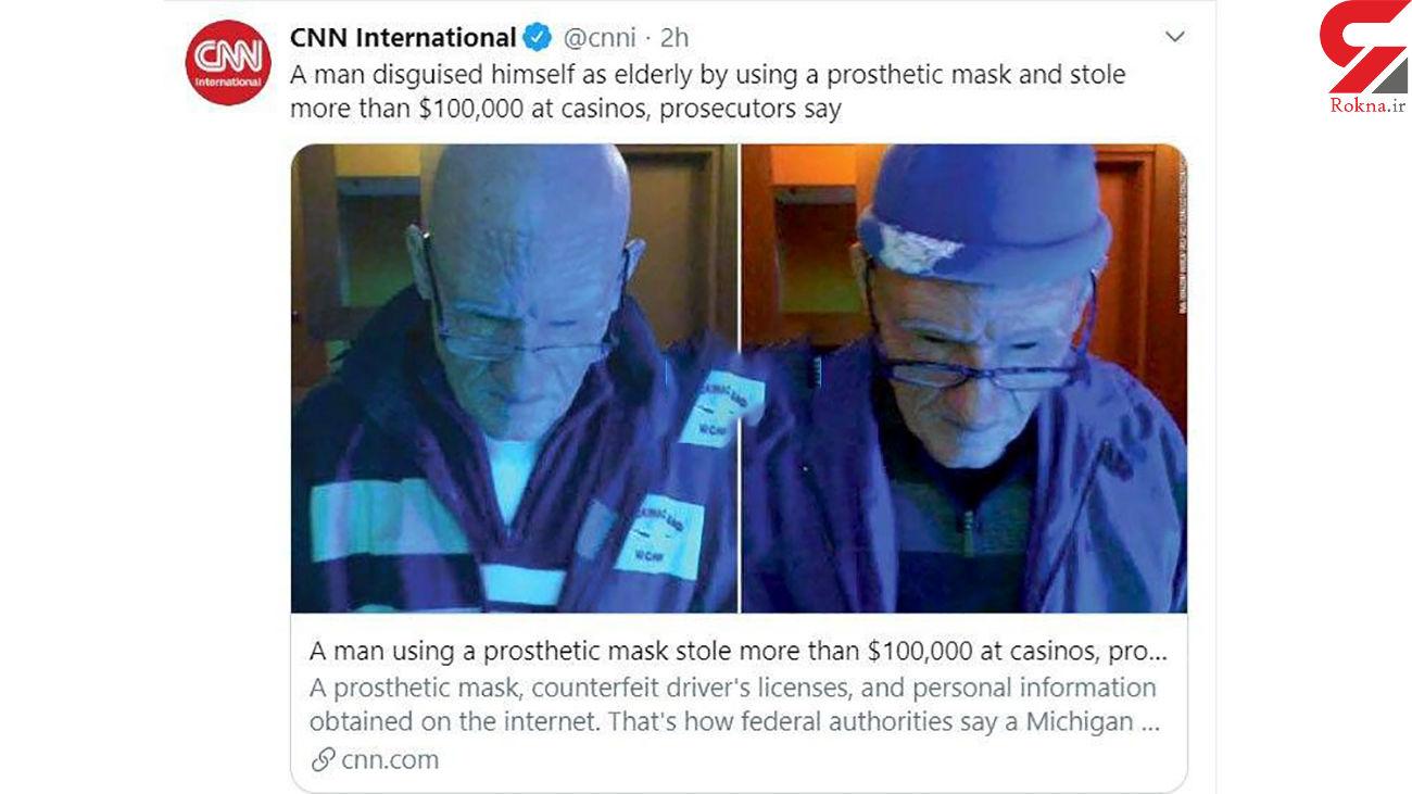 کلاهبرداری با ماسک جعلی مدل پیرمردی + عکس