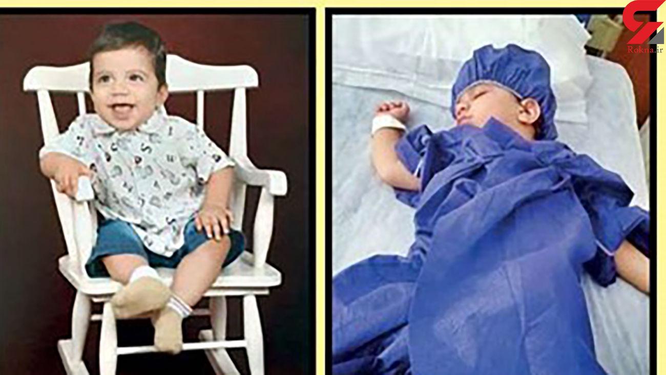 مرگ تلخ مهرسام 11 ماهه در یک جراحی ساده / مقصر کیست ؟ + عکس