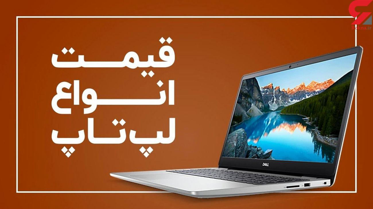 قیمت انواع لپ تاپ در بازار / امروز 16 اسفند