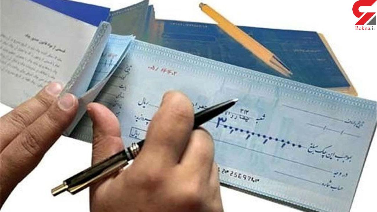 لایحه دولت در اصلاح قانون صدور چک تصویب شد/ جزئیات قانون چک