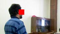 عجیب ترین ادعای یک قاتل در دادگاه / پدرم قاتل است