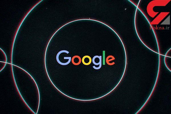 گوگل امنیت و حریم شخصی کاربران را ضمانت کرد