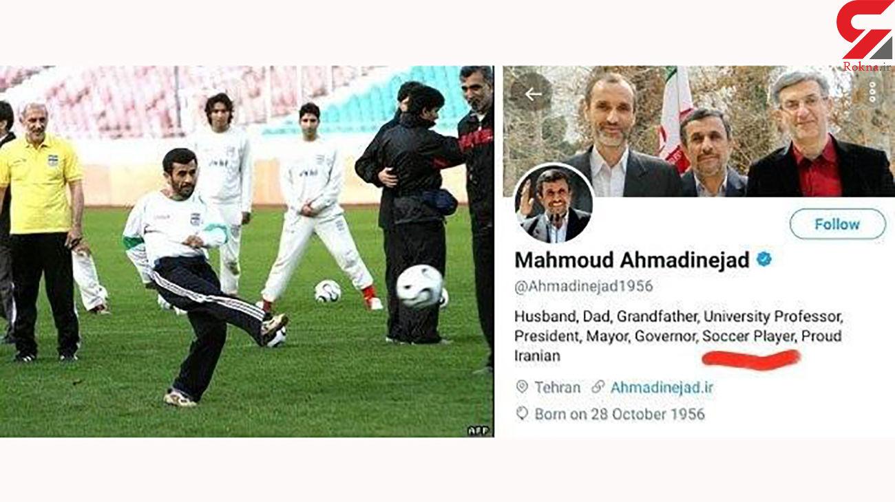 احمدی نژاد در بیو توئیترش نوشت: بازیکن فوتبال!