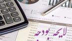آیا ارقام بودجه تغییر خواهد کرد؟