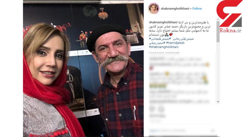 شبنم قلی خانی در کنار بی ادعاترین بازیگر +عکس